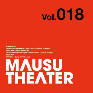 MAUSU THEATER Vol.018