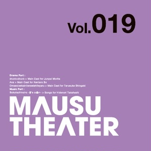 MAUSU THEATER Vol.019