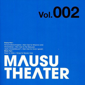 MAUSU THEATER Vol.002