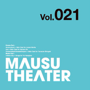 MAUSU THEATER Vol.021