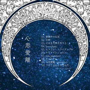 心思愛離(画集&CD-Rセット)