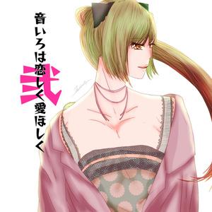 音いろは恋しく愛ほしく 弐(CD-R)