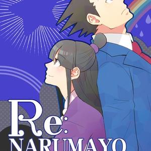 Re:NARUMAYO/再総集編【イベント・BOOTH限定】【予約受付中】
