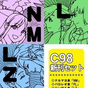 C98新刊セット【特典あり】