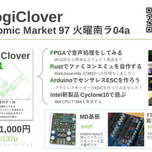 LogiClover Vol.1 (DL販売)