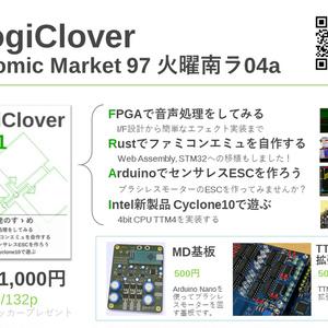 LogiClover Vol.1 (会場購入者向け)