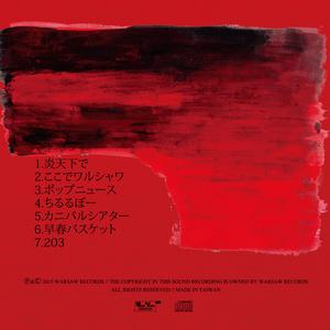 踏み絵サンダルス - ワルシャワ(CD)