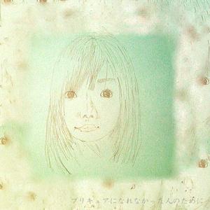 ぷにまる - プリキュアになれなかった人のために(Free Download)
