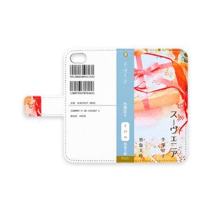文庫本風iPhoneカバー【贈り物】