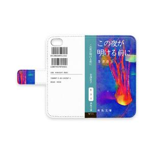 文庫本風iPhoneカバー【アカクラゲ】
