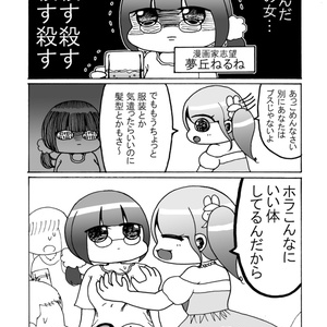 #マンガ家志望さんと繋がりたくない!!【短編24p】