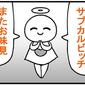 2019新作Tシャツ【頑張れサブビ】