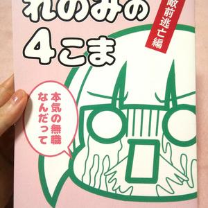 れのみの4こま 敵前逃亡編【同人誌52P】