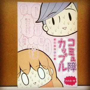 コミュ障カップル【オールカラー版同人誌32P】