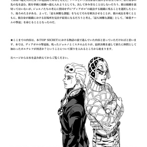 TOP SECRET - 5部ポルナレフメイン漫画本