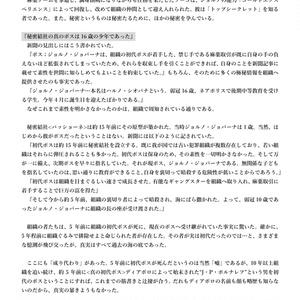(小冊子)TOP SECRET 設定資料