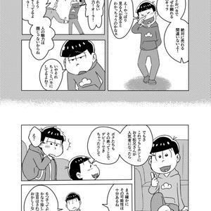 カリスマ★おにいさん