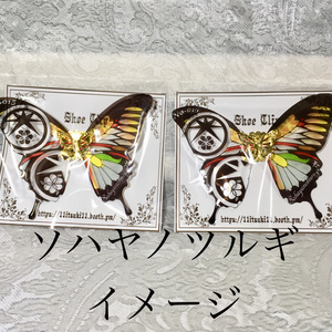 ソハヤノツルキ 蝶型シューズクリップ