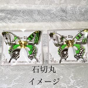 大太刀4振 蝶型シューズクリップ