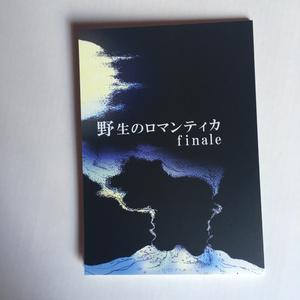 ショートショート集「野生のロマンティカ/finale」