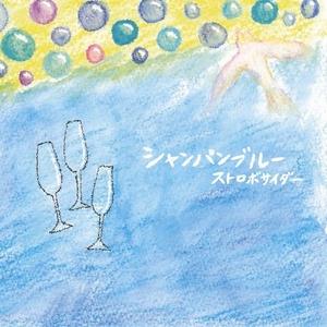 1st Major Album『シャンパンブルー』