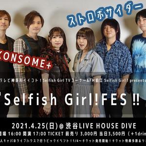4月25日(日)渋谷DIVE『Selfish Girl! FES!!』前売り手売りチケット