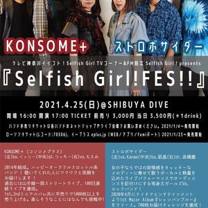 Selfish Girl!もえみ&Kanaeチェキ