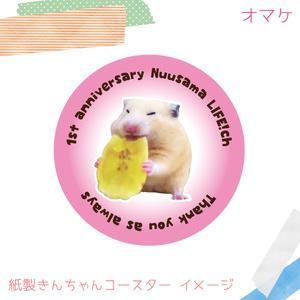 【訳あり】キンクマハムスター ボールペン