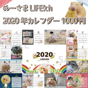 ハムスター 卓上カレンダー【2020年】
