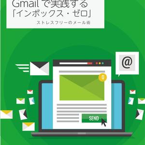 Gmailで実践する「インボックス・ゼロ」