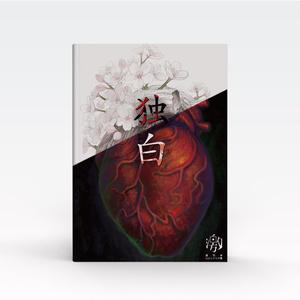 【CoCシナリオ集】独白