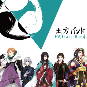 アルバム「土方バンド」より M3 強を得、華を有 / 和泉守兼定 -タイ米王子-