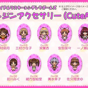 【レジンアクセサリー】Cute-A : アイドルマスターシンデレラガールズ