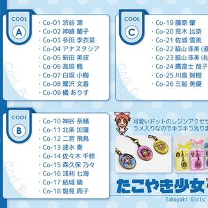 【レジンアクセサリー】Cool-B : アイドルマスターシンデレラガールズ
