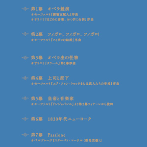 【公演パンフレット】オーケストラ音楽朗読劇Op:01『マエストロ・アントニオ・サリエリ』