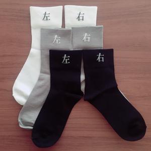 左・右 靴下【3色展開】