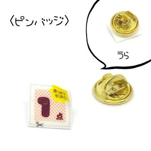 【1個売り】点数シールのピンバッジ/イヤリング