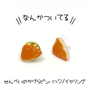 【1個売り】せんべいのかけらピンバッジ/イヤリング