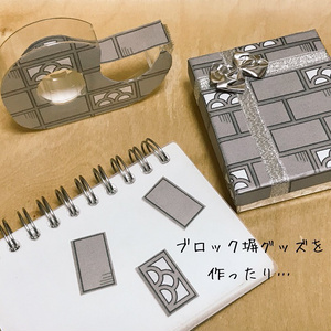 透かしブロックのマスキングテープ
