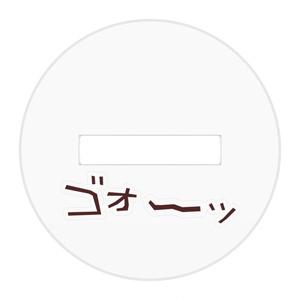 定礎たん ミニアクリルフィギュア 【化石定礎】