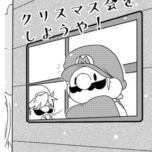 クリスマス会をしようや!