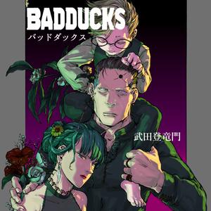 BADDUCKS 5巻【色紙付き】
