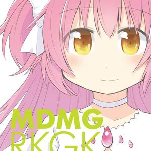 【冊子版】MDMG RKGK 2014-2017
