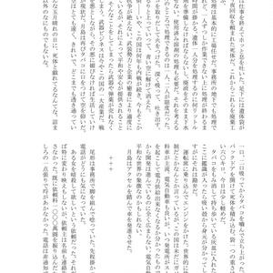 【金カム】青い衝動【尾月】