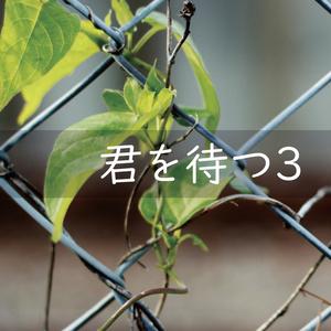 【金カム】君を待つ3