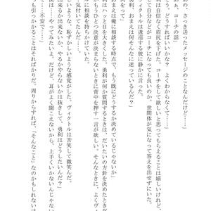 【YOI】Be a Skater【氷奏8】