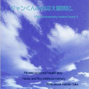 まめ本4「ジャンくんのお迎え冒険記。」