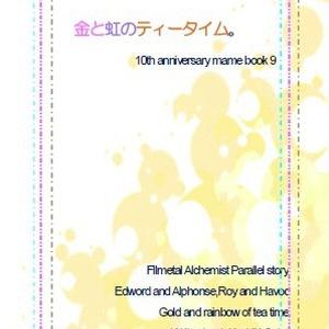 まめ本9「金と虹とティータイム。」