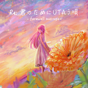 MGCR0003 Re:君のためにUTAう唄 -farewell message-
