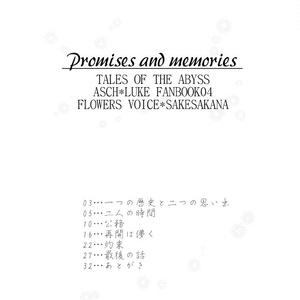 約束と思い出-Promises and memories